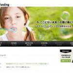 サイバーエージェント・クラウドファンディングのWEBサイト